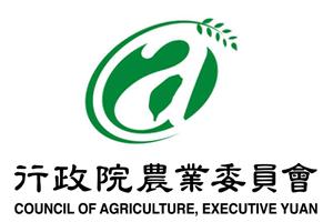 行政院農委會